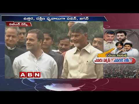 Political Heat in AP after CM Chandrababu Naidu meet with Rahul Gandhi | Special Focus