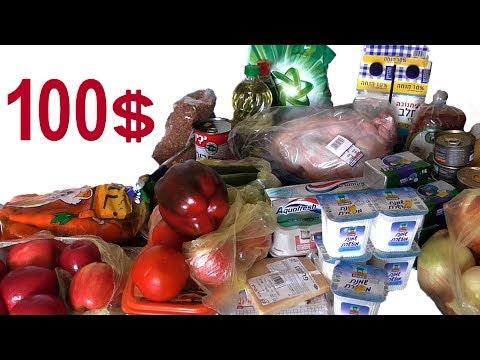 Купил на 100 долларов продуктов в Израиле
