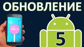 Android: обновление прошивки до андроид 5 lolipop
