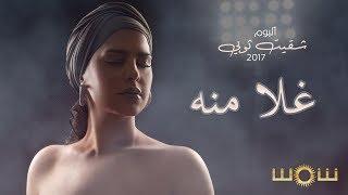 download lagu ش���� - غ���� م���� ح����������   م�� أ�������� gratis