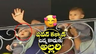 Pawan Kalyan Son Mark Shankar Pawanovich Hungama at New House in Vijayawada | Pawan Kalyan Latest