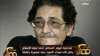 #ممكن | شخصية اليوم : المناضل أحمد سيف الإسلام يصل إلي ميناء الموت بعد مسيرة حافلة من النضال