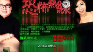 恐怖熱線 2014-1-5 Icy,Neko,洪師傅,June - 警界靈異傳聞與故事