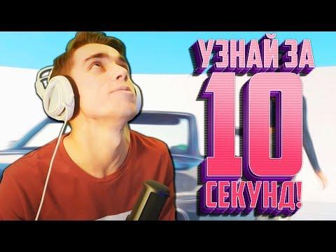 УЗНАТЬ ЗА 10 СЕКУНД CHALLENGE! ЗАРУБЕЖНЫЕ И РУССКИЕ ХИТЫ! (УГАДАЙ ПЕСНЮ ЗА 10 СЕКУНД)
