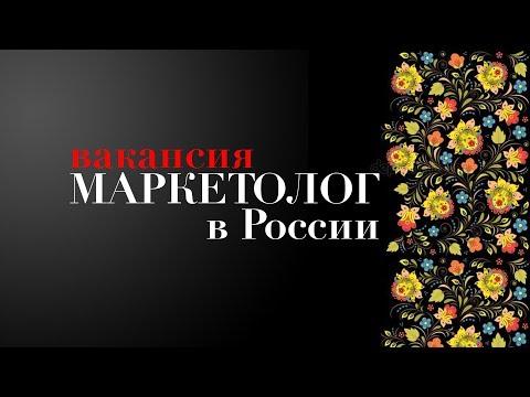 Вакансия Маркетолог в России