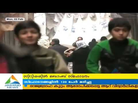 120 Killed In Simultaneous Bomb Blasts In Syria