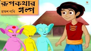 Rupkothar Golpo(Part 3) - Rakkhosh Pakhi - New Bangla Movies 2017 - Bangla Cartoon Movie