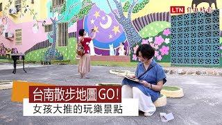 台南散步地圖 GO!女孩大推的玩樂景點