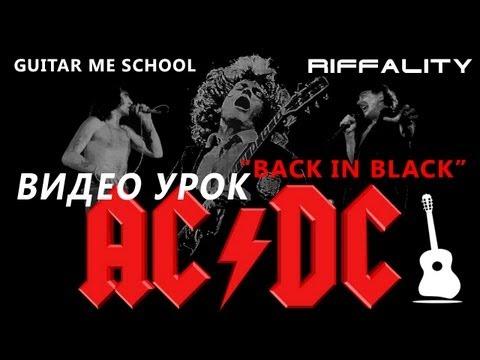 BACK IN BLACK - AC/DC - ВИДЕО УРОК на электрогитаре, Riffality