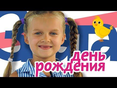 Big Papa Studio - КУКУТИКИ и ТРИ МЕДВЕДЯ - Злата - Поздравление с Днем Рождения