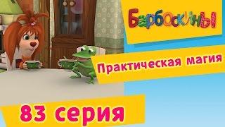 Барбоскины - 83 Серия. Практическая магия (мультфильм)