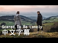Scared To Be Lonely 懼獨 中文字幕 Martin Garrix & Dua Lipa mp3 download