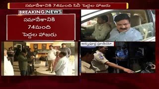74 Tollywood Celebrities Reach Annapurna Studio || Industry Meet Over Casting Couch