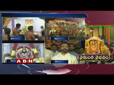 VIPs Darshan at Tirumala | Vaikunta Ekadasi Celebrations | ABN Telugu