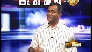 Pathikada, Sirasa TV, with Bandula Jayasekara 30th of October 2018, Mr. Tissa Attanayake
