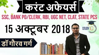 October 2018 Current Affairs in Hindi 15 October 2018 - SSC CGL,CHSL,IBPS PO,CLERK,RBI,State PCS,SBI