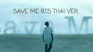 COVER SONG | BTS-SAVE ME THAI VER.