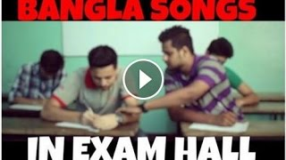 New Bangla funny Video    পরিক্ষার হলে বাংলা গান    Top hit Bangla Songs In Exam Hall    Bangali Bro