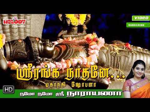 Sri Ranganathar Tamil Devotional Song By Mahanadhi Shobana - Namo Namo Sri Narayana video