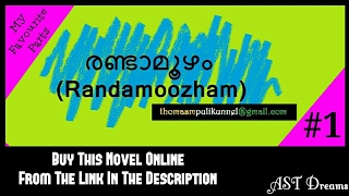 Randamoozham - My Favourite Parts From The Malayalam Novel - രണ്ടാമൂഴം (RANDAMOOZHAM) By M T Vasudevan Nair