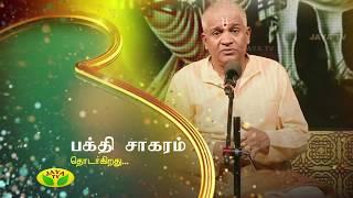 Bhakthi Sagaram - Episode 15