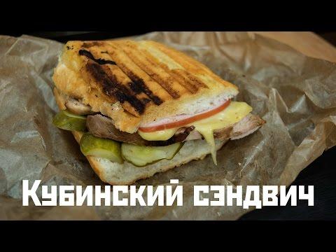 """Как приготовить кубинский сэндвич из фильма """"Повар на колесах"""""""