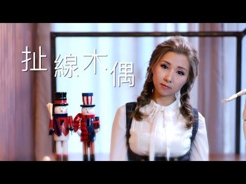 譚嘉儀 Kayee 扯線木偶 Official MV %e4%b8%ad%e5%9c%8b%e9%9f%b3%e6%a8%82%e8%a6%96%e9%a0%bb