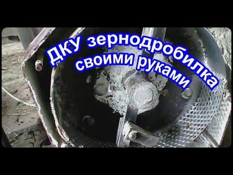 Измельчитель соломы своими руками из болгарки