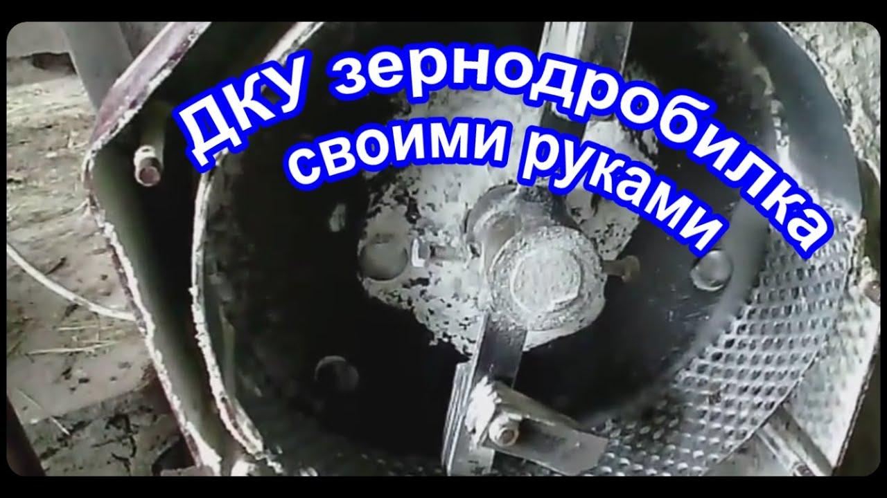 Зернодробилка из электродвигателя своими руками 78