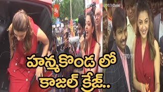 Kajal Agarwal Craze in Hanamkonda | Kajal Launches HAPPI Mobile 27th Store In Hanamkonda