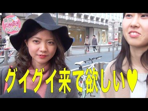 肉食系男子VS草食系男子どっちが好き?【東京ときめきチャンネル】キス時計
