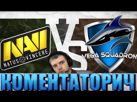 ПАПИЧ КОМЕНТАТОРИЧ: NaVi vs Vega - Grandfinal