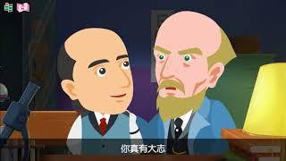 香港教育大學「看動畫.學歷史」第九集:孫中山(粵語)