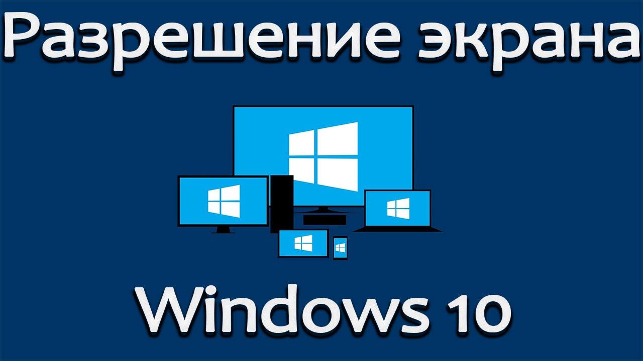 Как сделать нормальный экран на windows 10 554