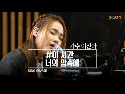 [SOON] 이 시간 너의 맘속에 - 가수 이진아 (In your heart at this moment - Jin Ah Lee) @ CGNTV SOON 컬처클립