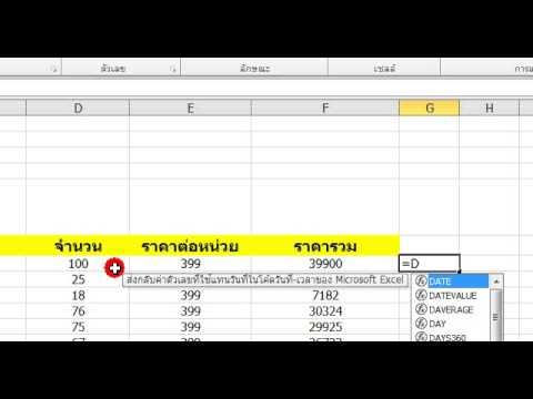 บทที่ 4 การใช้สูตรคำนวณ Microsoft Excel 2010