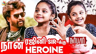 நான் தான் அடுத்த Heroine : Child Actress Manasvi Interview about Darbar | Super Star Rajinikanth