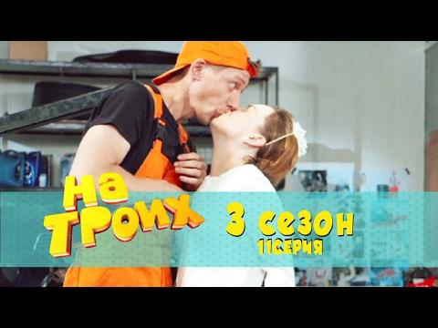 Сериал комедия На троих: 11 серия 3 сезон | Дизель студио новинки 2017