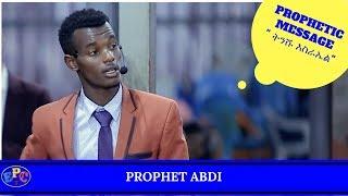 PROPHET ABDI AMAZING PROPHETIC MESSAGE AND CONFIRMATION 27 NOV 2017 - AmelkoTube.com