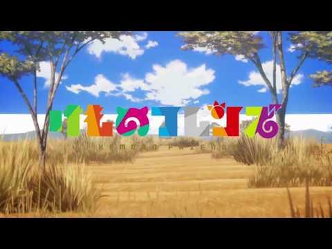 【‐3キー】けものフレンズ/ようこそジャパリパークへ【Off Vocal】【ニコカラ】