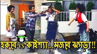 Funny Hawker Fight With Kaissa | Bangla Dubbing 2018