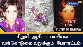Justice For Asifa | Asifa Murder Case