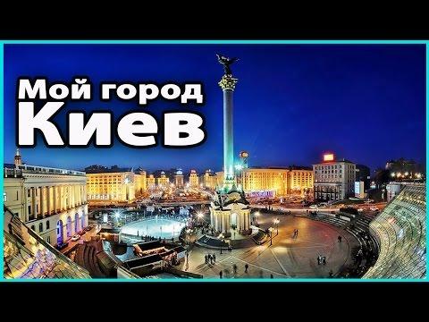 🚩Мой город КИЕВ   Достопримечательности столицы Украины 💜 LilyBoiko