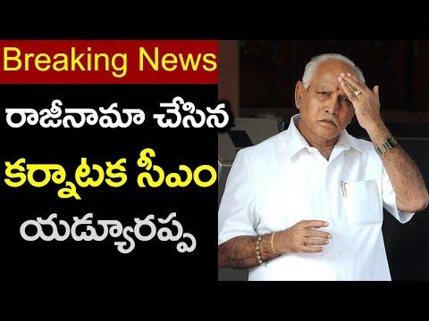 బ్రేకింగ్ న్యూస్ : రాజీనామా చేసిన కర్ణాటక సీఎం యడ్యూరప్ప | Karnataka CM Yeddyurappa #9RosesMedia