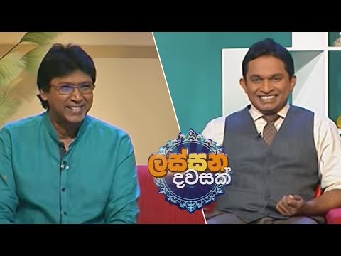 Lassana Dawasak | Sirasa TV with Buddhika Wickramadara 21st November 2018