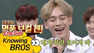 "Exo Chen's ""Tears""♪ in original female key - Knowing Brothers ep.85"