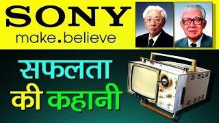 Sony Corporation Success Story in Hindi   History   Akio Morita & Masaru Ibuka Biography   Walkman