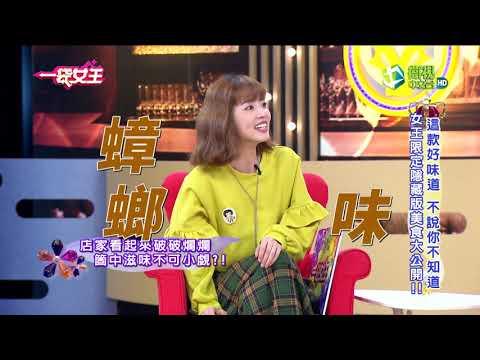 台綜-一袋女王-20190319-這款好味道 不說你不知道 女王限定隱藏版美食大公開!!