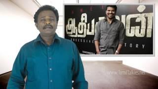 Aadhi Bhagavan - AADHI BHAGAVAN Review, Budget Report & Insider News | Jeyam Ravi, Director Ameer | TamilTalkies
