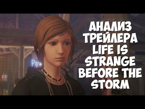 Life is strange before the storm ( анализ, теории )
